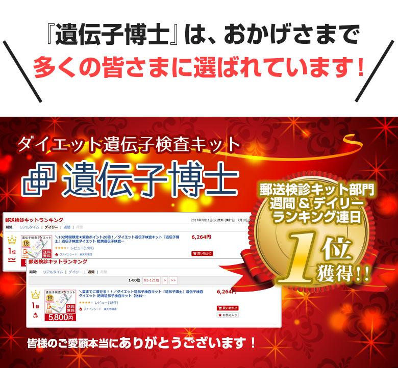 郵送検診キット部門週間・デイリーランキング連日1位獲得!!